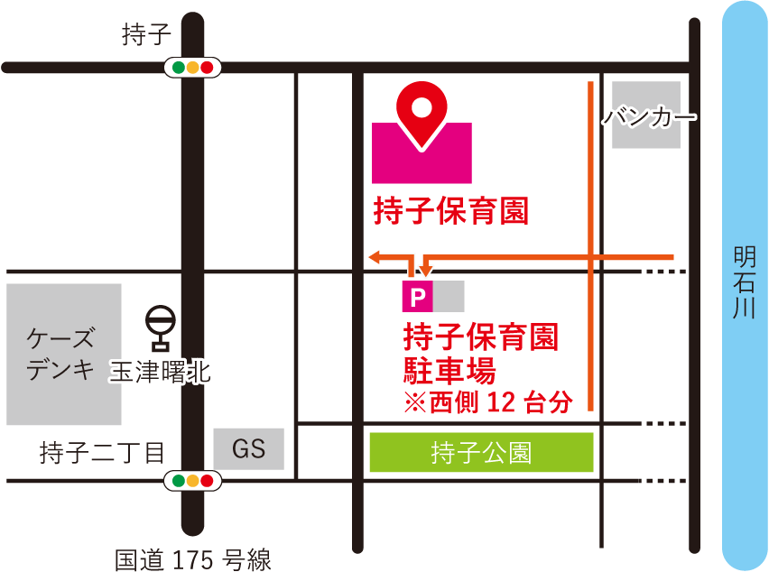 持子保育園駐車場マップ